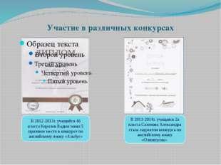 Участие в различных конкурсах В 2012-2013г. учащийся 4б класса Королев Вадим
