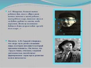 А.С. Макаренко, большой знаток ребячьих душ, писал: «Игра имеет важное значен