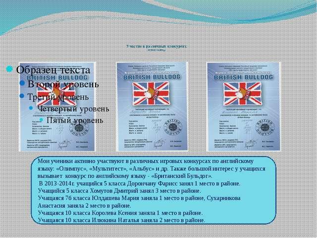 Участие в различных конкурсах «British bulldog» Мои ученики активно участвую...