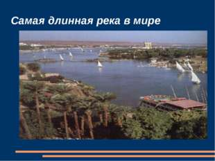 Самая длинная река в мире