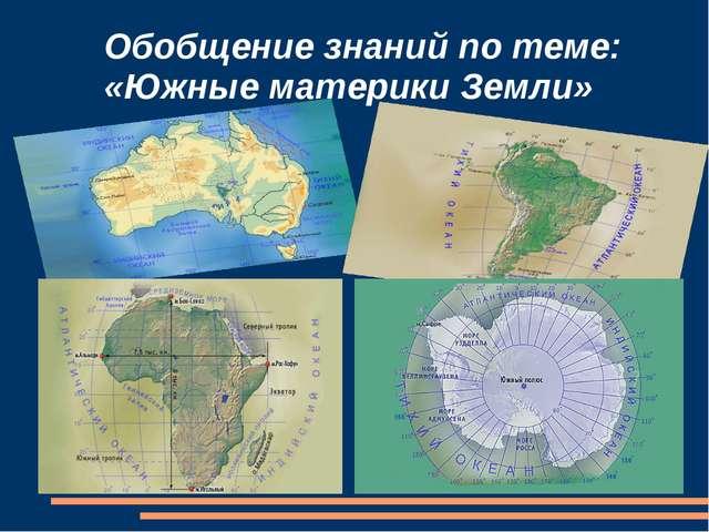 Обобщение знаний по теме: «Южные материки Земли»
