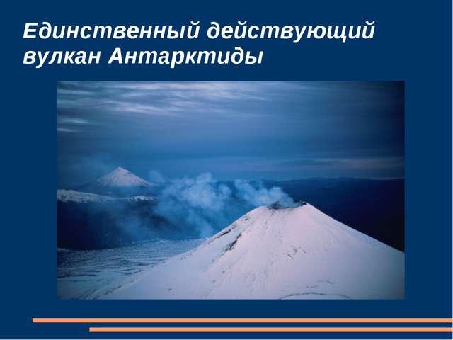 Единственный действующий вулкан Антарктиды