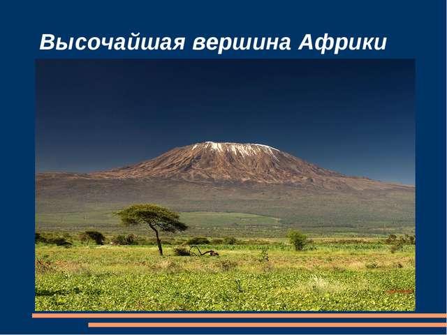 Высочайшая вершина Африки