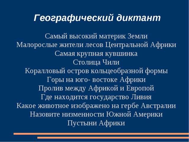 Географический диктант Самый высокий материк Земли Малорослые жители лесов Ц...