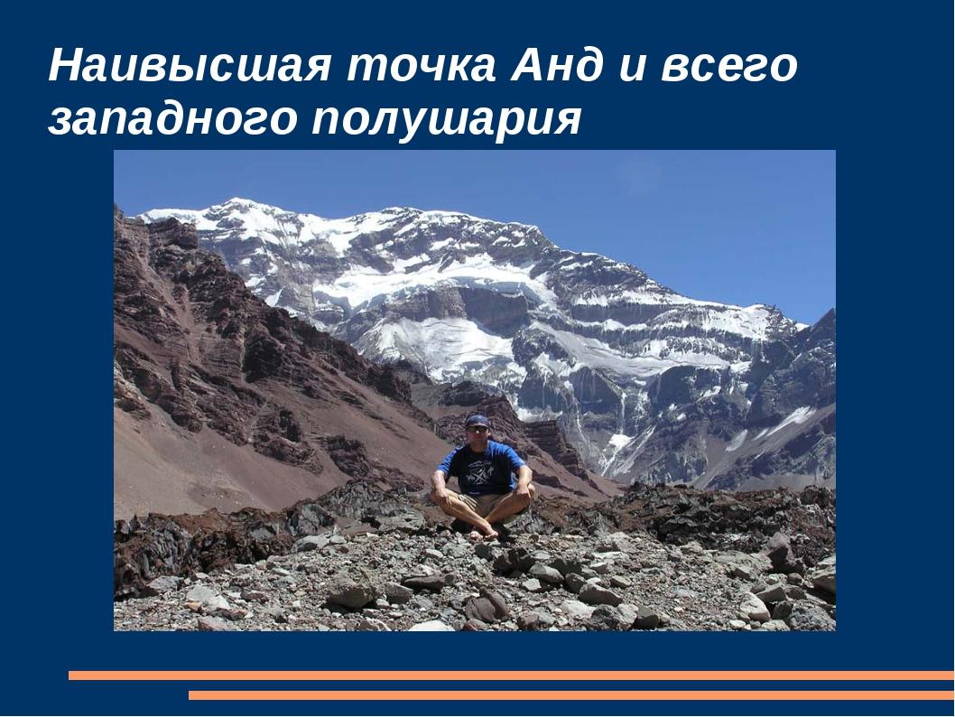 Наивысшая точка Анд и всего западного полушария