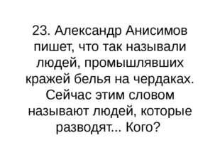 23. Александр Анисимов пишет, что так называли людей, промышлявших кражей бел