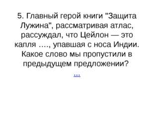 """5. Главный герой книги """"Защита Лужина"""", рассматривая атлас, рассуждал, что Це"""
