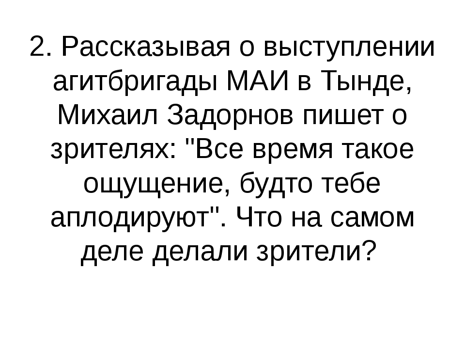 2. Рассказывая о выступлении агитбригады МАИ в Тынде, Михаил Задорнов пишет о...