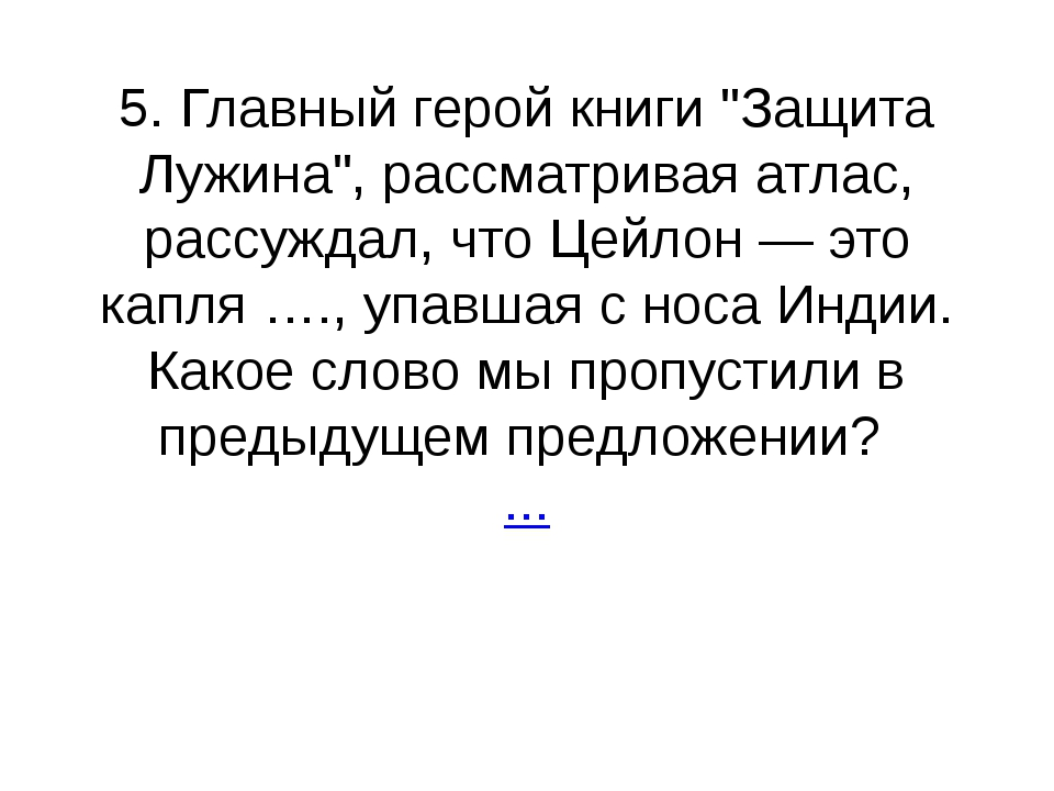 """5. Главный герой книги """"Защита Лужина"""", рассматривая атлас, рассуждал, что Це..."""