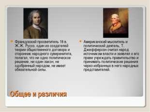 Общее и различия Французский просветитель 18 в. Ж.Ж. Руссо, один из создателе