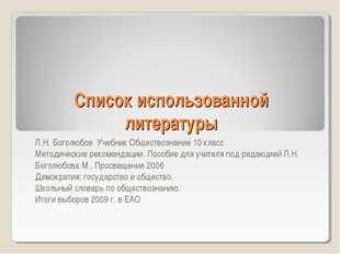 Список использованной литературы Л.Н. Боголюбов Учебник Обществознание 10 кла