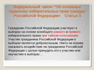 """Федеральный закон """"Об основных гарантиях избирательных прав граждан Российск"""