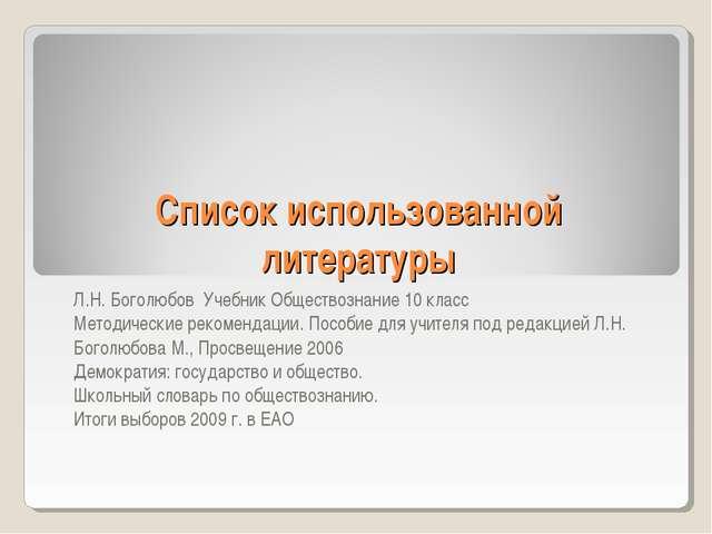 Список использованной литературы Л.Н. Боголюбов Учебник Обществознание 10 кла...