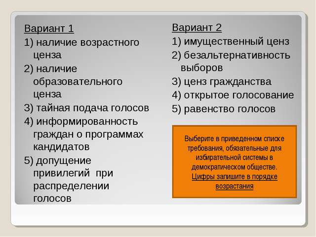Вариант 1 1) наличие возрастного ценза 2) наличие образовательного ценза 3) т...