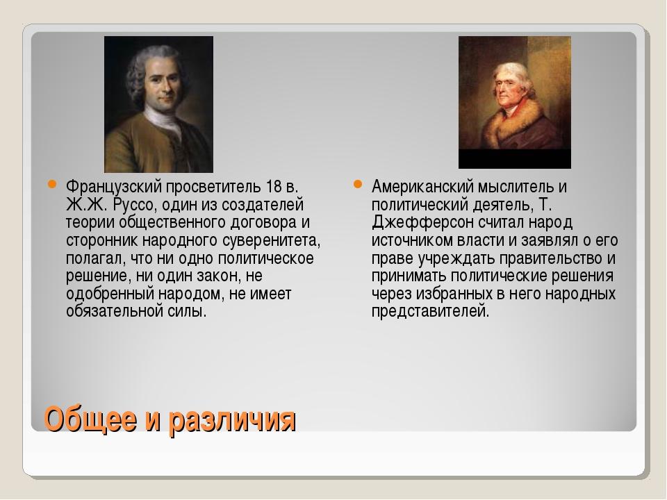 Общее и различия Французский просветитель 18 в. Ж.Ж. Руссо, один из создателе...