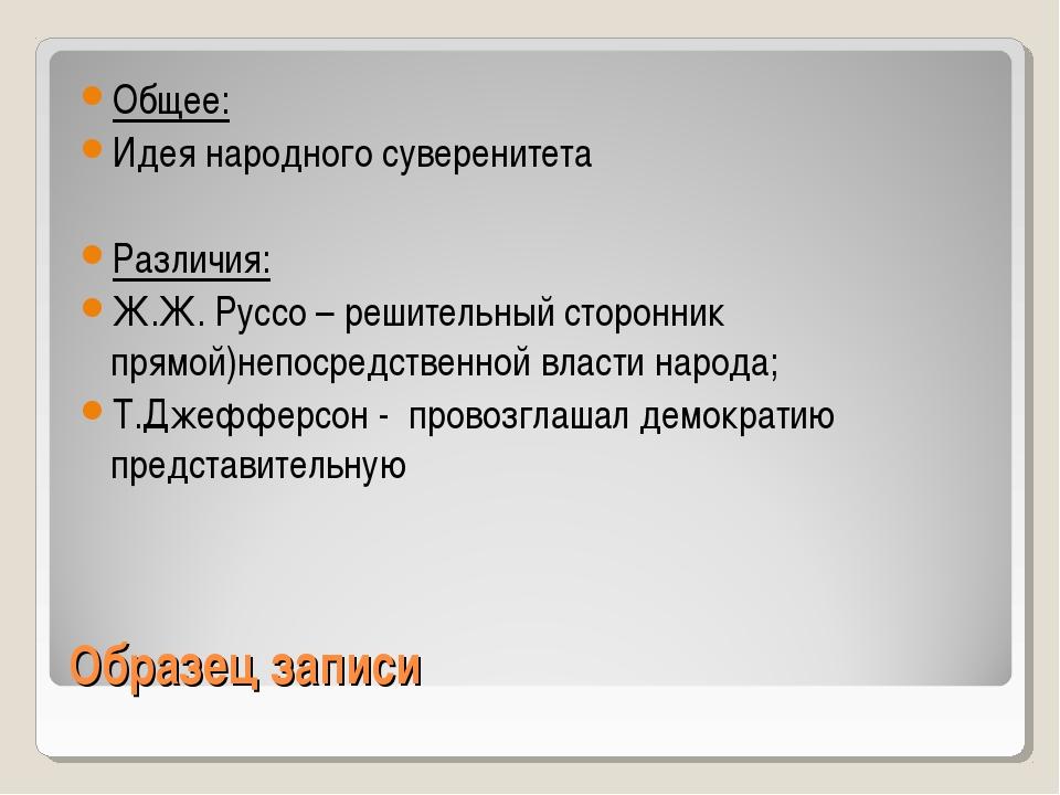 Образец записи Общее: Идея народного суверенитета Различия: Ж.Ж. Руссо – реши...