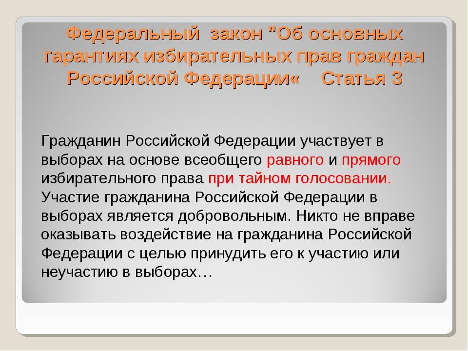 """Федеральный закон """"Об основных гарантиях избирательных прав граждан Российск..."""