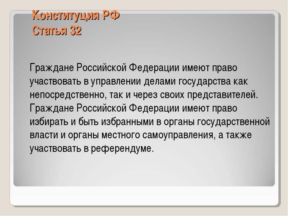 Конституция РФ Статья 32 Граждане Российской Федерации имеют право участвова...