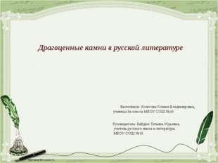 Драгоценные камни в русской литературе Выполнила: Колесова Ксения Владимиров