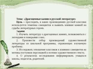 Тема: «Драгоценные камни в русской литературе» Цель – проследить, в каких пр