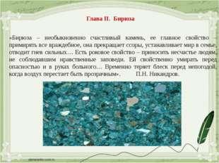 Глава II. Бирюза «Бирюза – необыкновенно счастливый камень, ее главное свойст