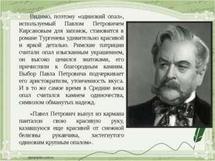 Видимо, поэтому «одинокий опал», используемый Павлом Петровичем Кирсановым