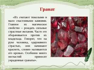 Гранат «Их считают тяжелыми и мало счастливыми камнями. Главное их магическо