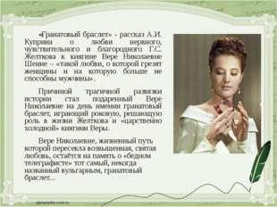 «Гранатовый браслет» - рассказ А.И. Куприна о любви нервного, чувствительно