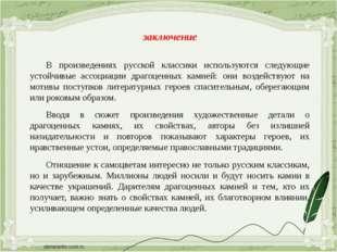 заключение В произведениях русской классики используются следующие устойчивы