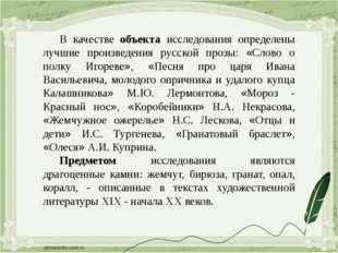 В качестве объекта исследования определены лучшие произведения русской прозы
