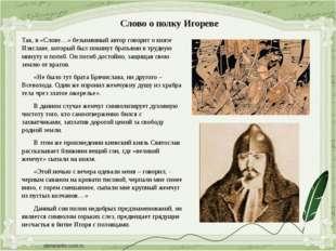 Слово о полку Игореве Так, в «Слове…» безымянный автор говорит о князе Изясла