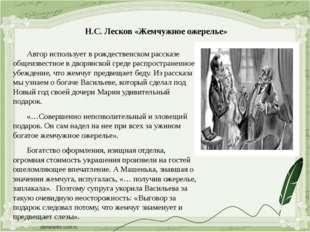 Н.С. Лесков «Жемчужное ожерелье» Автор использует в рождественском рассказе