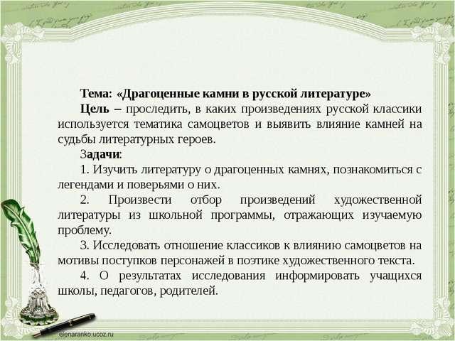 Тема: «Драгоценные камни в русской литературе» Цель – проследить, в каких пр...
