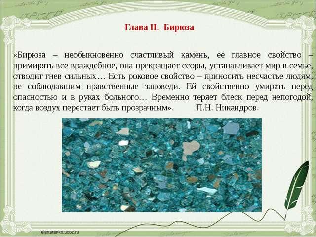 Глава II. Бирюза «Бирюза – необыкновенно счастливый камень, ее главное свойст...