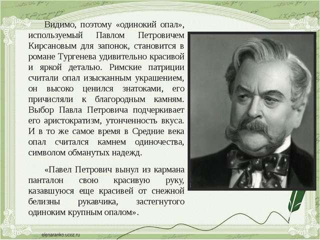 Видимо, поэтому «одинокий опал», используемый Павлом Петровичем Кирсановым...