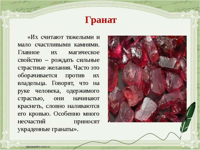 Гранат «Их считают тяжелыми и мало счастливыми камнями. Главное их магическо...