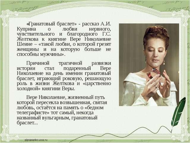 «Гранатовый браслет» - рассказ А.И. Куприна о любви нервного, чувствительно...