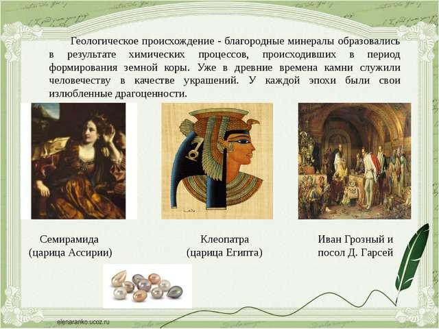 Геологическое происхождение - благородные минералы образовались в результате...