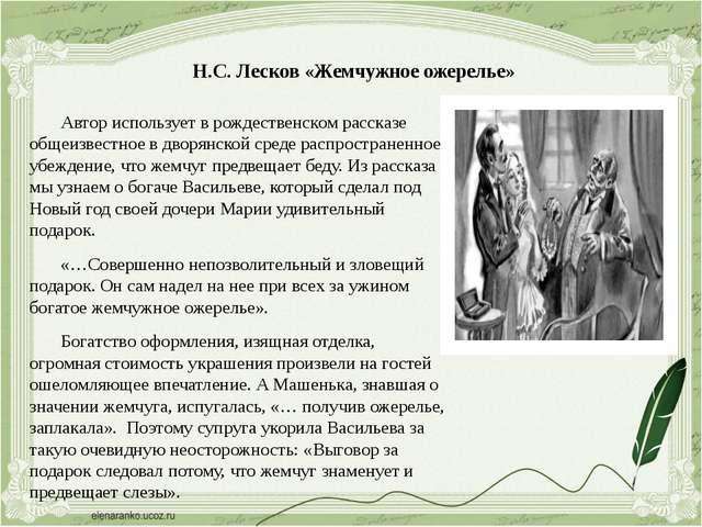 Н.С. Лесков «Жемчужное ожерелье» Автор использует в рождественском рассказе...