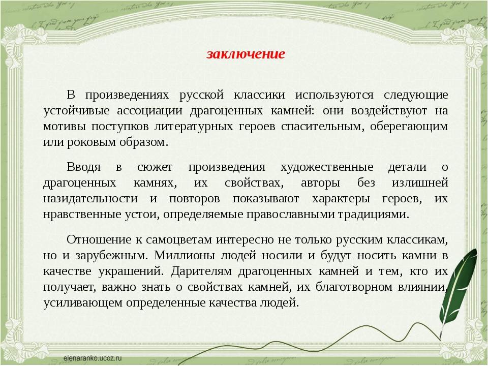заключение В произведениях русской классики используются следующие устойчивы...