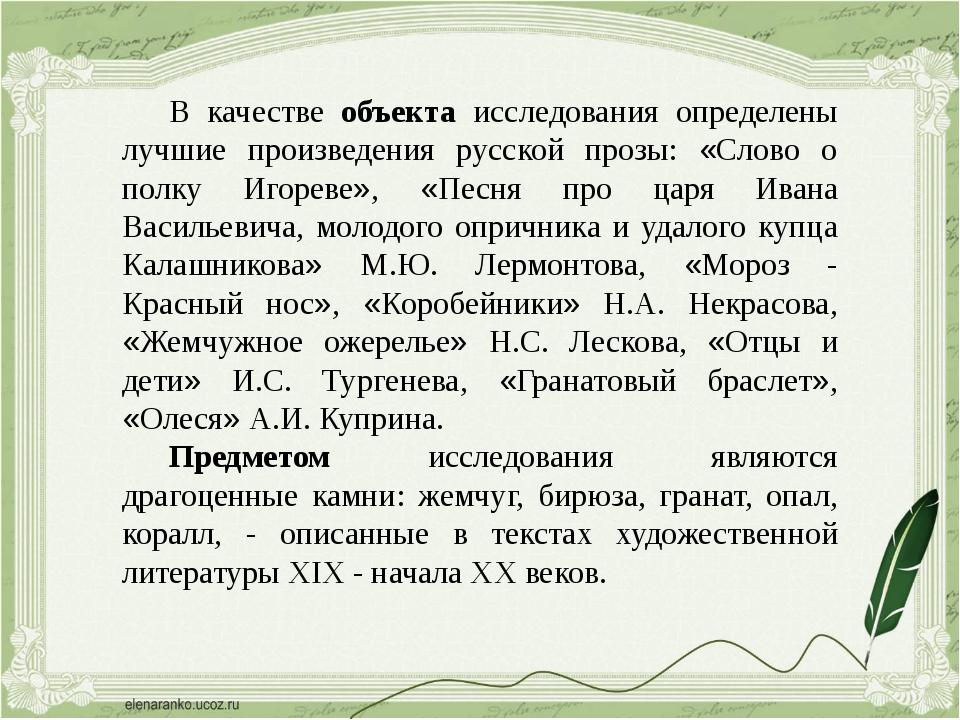 В качестве объекта исследования определены лучшие произведения русской прозы...