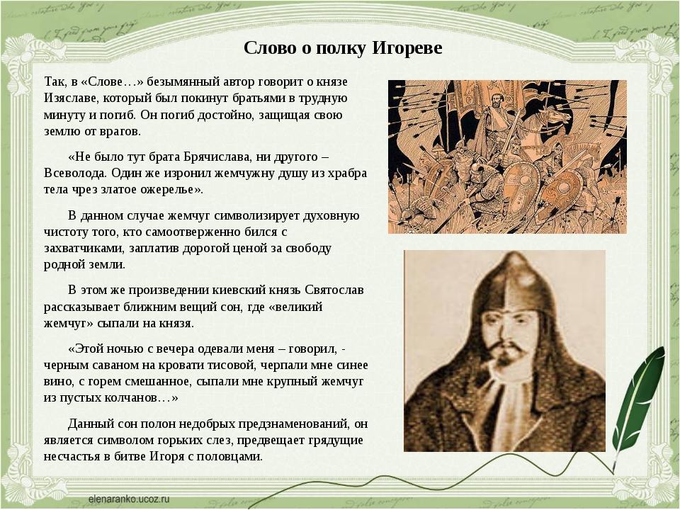 Слово о полку Игореве Так, в «Слове…» безымянный автор говорит о князе Изясла...