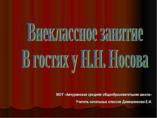 МОУ «Авчуринская средняя общеобразовательная школа» Учитель начальных классов