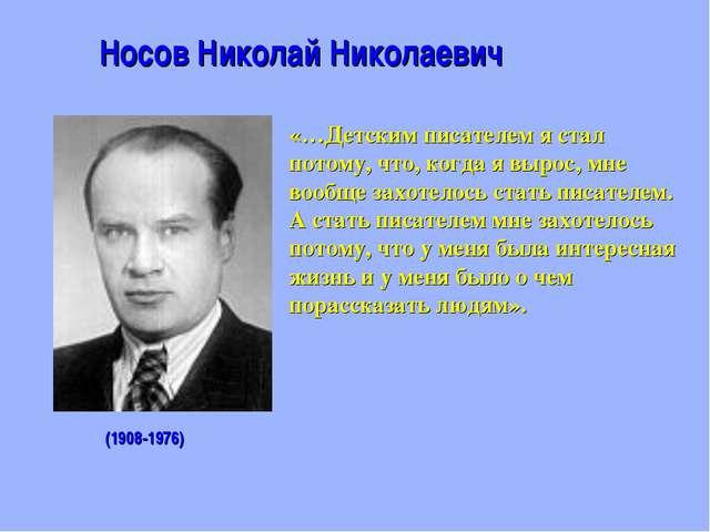Носов Николай Николаевич «…Детским писателем я стал потому, что, когда я выро...