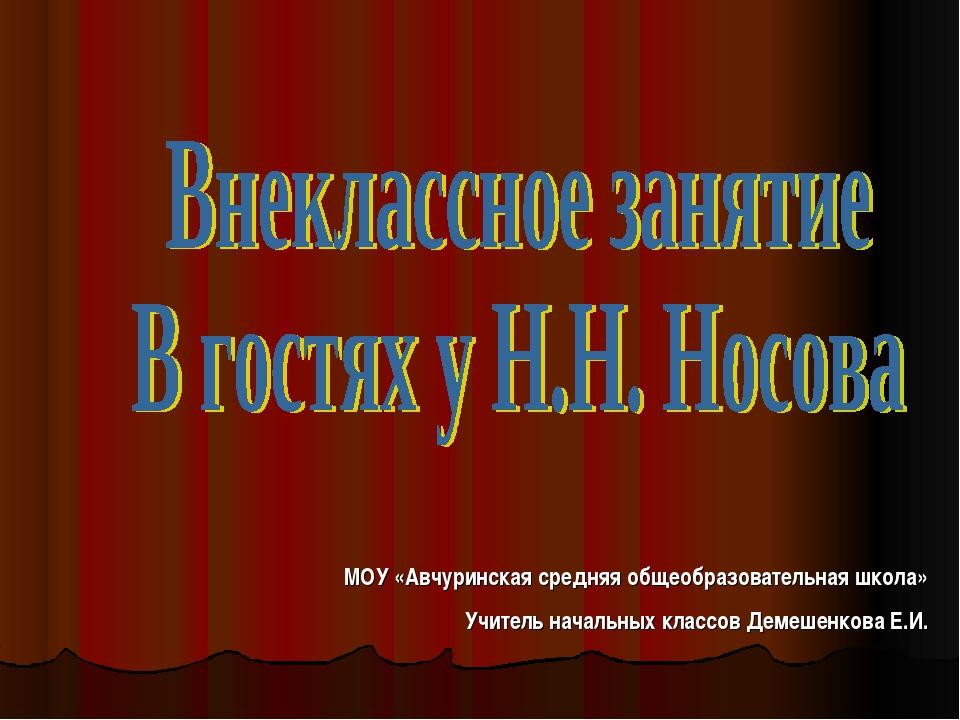 МОУ «Авчуринская средняя общеобразовательная школа» Учитель начальных классов...