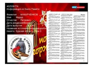 402539774 Информация из Книги Памяти ФамилияМАКАРЧЕНКОВ Имя Федор Отчеств