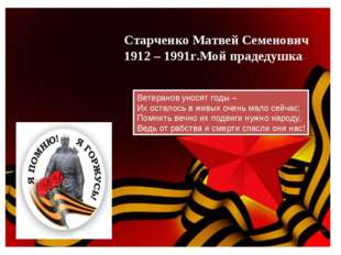 Старченко Матвей Семенович 1912 – 1991г.Мой прадедушка. Ветеранов уносят годы
