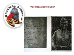 Федор Федорович Макарченков, мой прадедушка, со слезами на глазах вспоминал г