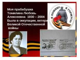 Моя прабабушка Томилина Любовь Алексеевна 1930 – 2004 Была в оккупации, ветер