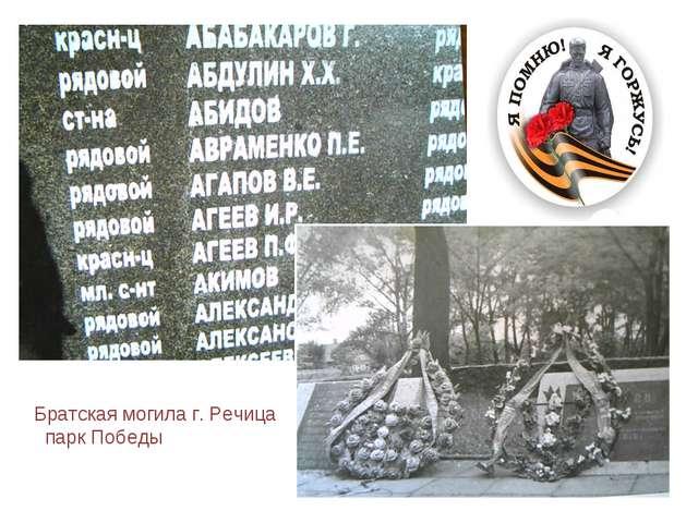 Братская могила г. Речица парк Победы